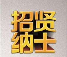 浙江省龙游县产业发展研究院2019年招聘工作人员公告(提前批) (浙江工商大学)