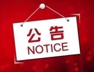 龙游县交投中石化能源有限公司招聘工作人员