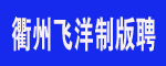 衢州飞洋制版有限公司