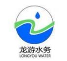 龙游县水务集团有限公司