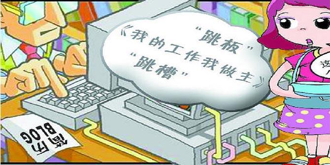 龙游人才网想说跳槽的人员不能说的四句话